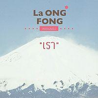 คนที่ฟ้าส่งมาให้รักกัน - La Ong Fong.mp3