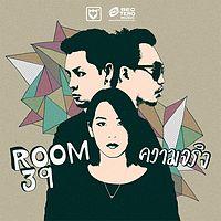 ความจริง - Room 39.mp3