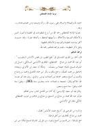 نونية القحطاني.pdf