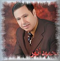 محمود انور - انا اموت عليك.mp3