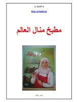مطبخ منال العالم.pdf