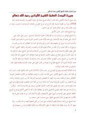 سيرة الشيخ الألباني.pdf