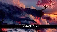 عظمة الله.mp4