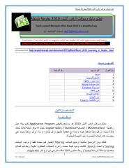 Excel_2010_Learning_in_Arabic_____تعليم_أكسل_2010_بطريقة_مبسطة.pdf