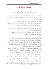تفسير القرآن.pdf