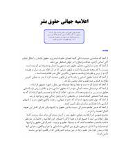 حقوق بشر.pdf