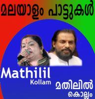 Mathilil, Kollam - Hudha Ek
