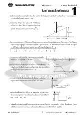 Example_การเคลื่อนที่แนวเส้นตรง.pdf