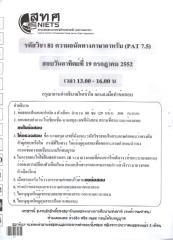 PAT81.pdf