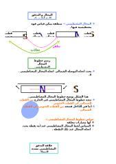 تلخيص فيزياء الفصل8.doc