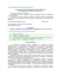 Инструкция по ликв.и косерв.скважин.RTF
