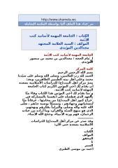 الجامعة المهمة لأسانيد كتب الأئمة.doc