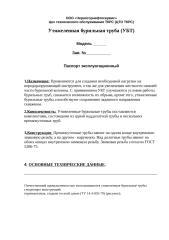 Паспорт УБТ.doc
