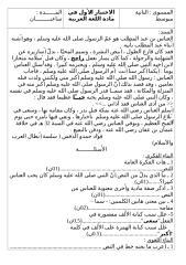 arabic-2am-1trim10.doc