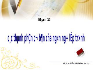 B2 NGON NGU LAP TRINH PASCAL.ppt