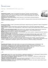 Толковый словарь нефтяника.doc