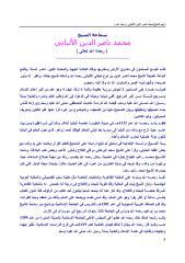 ترجمة الشيخ.pdf