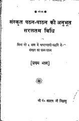 Sanskrit Pathan Pathan ki anubhuta Saraltama Vidhi - I - Brahma Dutta Jigyasu.pdf