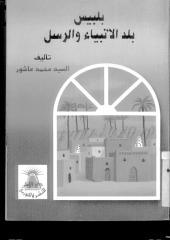 بلبيس ..بلد الانبياء و الرسل.pdf