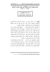 حسین جمیل آراؤه ومواقفه في مجلس النواب العراقي.pdf