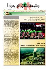 طليعة لبنان ت2  2013  99.pdf