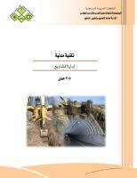 إدارة المشاريع.pdf
