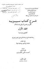 (2) شرح كتاب سيبويه لعلي بن عيسى الرماني (ت384) - الرسالة العلمية الجزء الاول.pdf