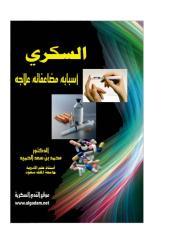 مرض السكري أسبابة وعلاجة.pdf