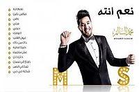---محمد السالم - نعم انته (النسخة الأصلية) - 2016 - (Mohamed Alsalim - Naam Enta (Official Audio.mp3