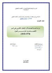 أثر النفقات العمومية.pdf