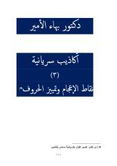 دكتور بهاء الأمير أكاذيب سريانية 3 نقاط الإعجام وتمييز الحروف.pdf