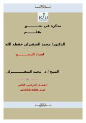 مذكرة في نحو لشيخ محمد الشقيران .docx