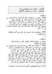 مناقب أمير المؤمنين عليه السلام لمحمد بن سليمان الكوفي 2.docx