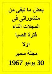 منشورات ايام الصبا - د سمير البهواشى.pdf