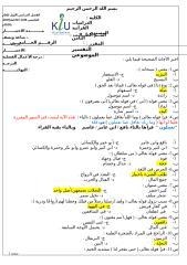 التفسير الموضوعي 4-4امتحان.docx