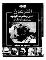 تحميل:كتاب الفرعون الذي يطارده اليهود بين التوراة و القران _______.pdf