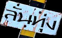 จินตหรา พูนลาภ - ลำดวนตำใจ.mp3