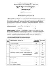 Паспорт ВБТ.doc