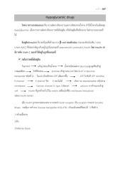 Hypoglycemic drug Complete 347-354.pdf