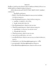 Plan for Co-operation Lao-VietNam_ລັດຖະບານ.pdf