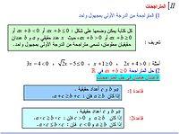 شرح مفصل لكيفية حل متراجحة مع تمثيلها بيانيا : a_online.JPG
