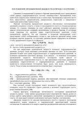 Предотвр. поглощений при бурении.doc