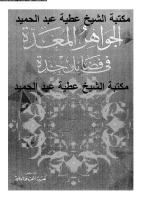 الجواهر المعدة فى فضائل جده مكتبة الشيخ عطية عبد الحميد.pdf