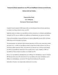 2015.08.01 Υποκριτική δίωξη παραγόντων της FIFA για διαφθορά ή άσκηση γεωπολιτικής πίεσης κατά της Ρωσίας.pdf