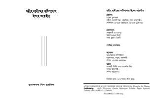 14. takbiratul eidain by muzaffer hosain.pdf