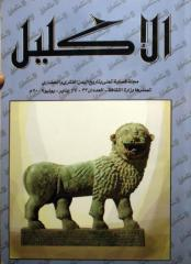 2009-al-Iklyl-33-34.pdf