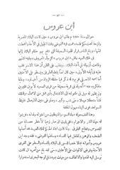 ابن عروس.pdf
