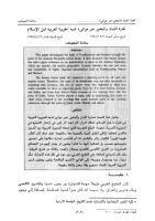 عن التجارة2. (1).pdf