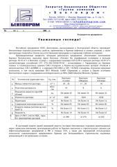 Бетонопорошки.doc