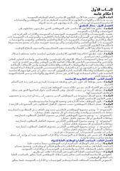 القانون الأساسي للوظيفة العمومية.doc